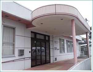 和松会デイサービスセンター外観