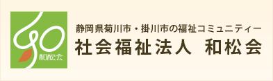 静岡県菊川市・掛川市の福祉コミュニティー 和松会