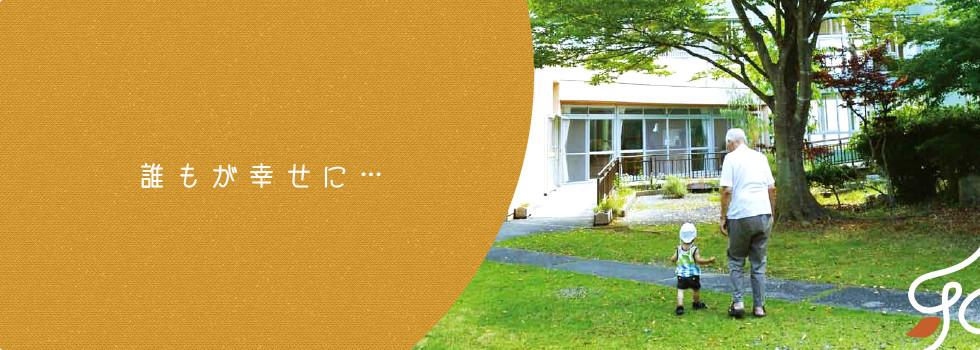 静岡県菊川市・掛川市の福祉コミュニティー 和松会「誰もが幸せに・・・」